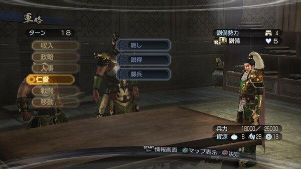 dynasty-warriors-7-empires-screenshot-7