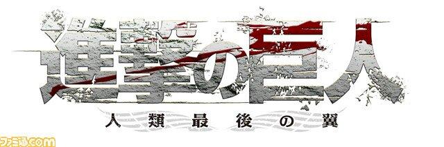 Attack on Titan 3ds_logo