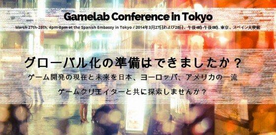 gamelab-tokyo-logo