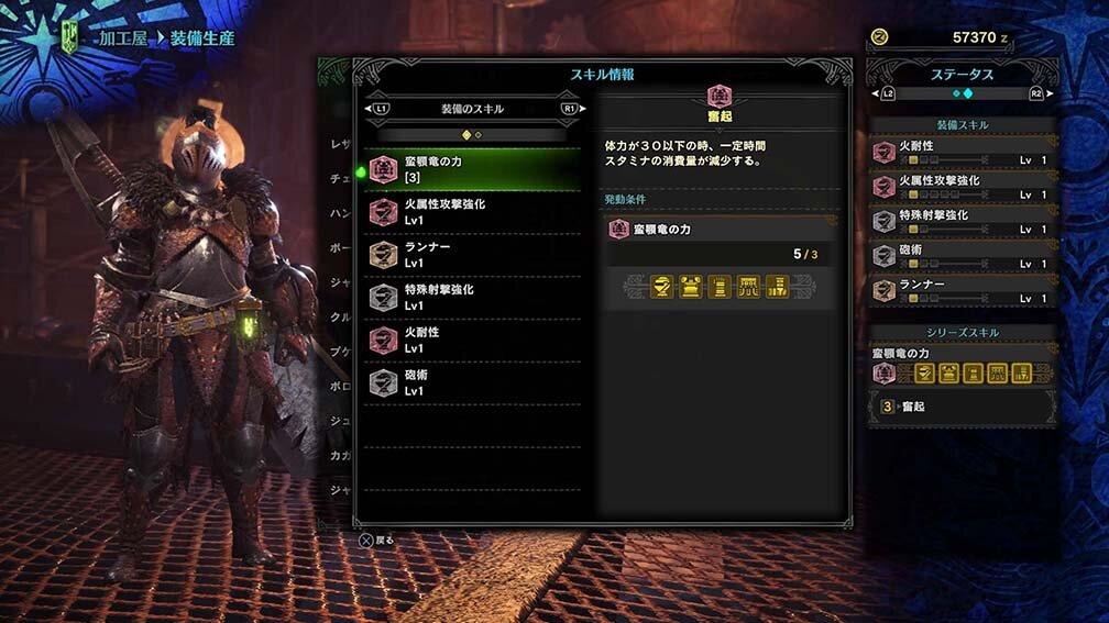 Monster Hunter World Tecnoslave